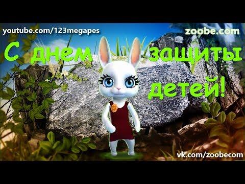 Zoobe Зайка Поздравление с днем защиты детей! - Как поздравить с Днем Рождения