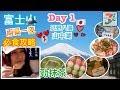 【智●日本】富士山兩日一夜美食遊