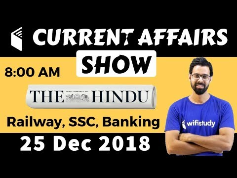 8:00 AM - Daily Current Affairs 25 Dec 2018 | UPSC, SSC, RBI, SBI, IBPS, Railway, KVS, Police