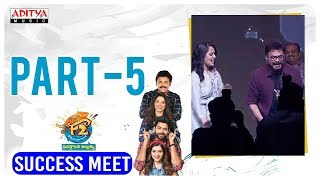 F2 Success Meet Live Part - 5    Venkatesh, Varun Tej, Anil Ravipudi    DSP    Dilraju thumbnail