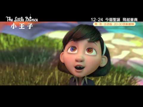 小王子 (2D 粵語版) (The Little Prince)電影預告