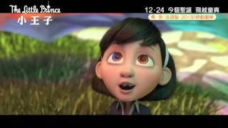 [粵語預告]《小王子》(The Little Prince),12月24日飛越童真