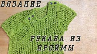 Летняя кофточка/футболка спицами. Часть 2/2 Рукав из проймы. Имитация вшивного рукава.