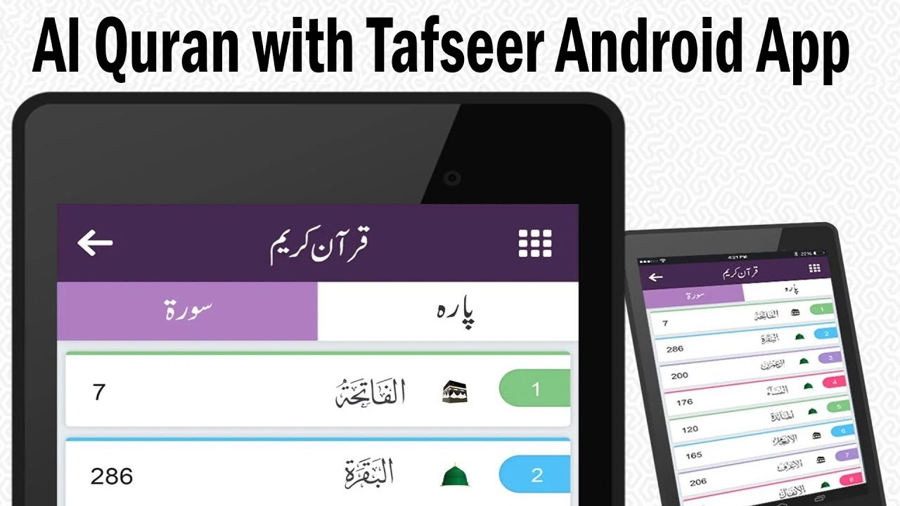 Al Quran with Tafseer | Android App | Mobile Application | IT Department |  DawateIslami