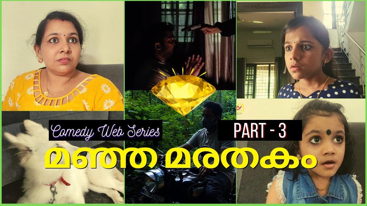മഞ്ഞ മരതകം | Part 3 | The Yellow Sapphire| Comedy Thriller Web - Series | Puppy Short Film
