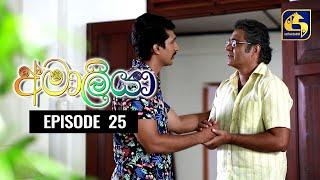 AMALIYA Episode 25 || අමාලියා II 30th Aug 2020 Thumbnail