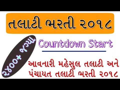Talati Bharti 2018 | Gujarat Talati bharti Study Material | panchayat Talati syllabus | Latest News