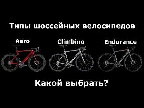 Шоссейный велосипед   Горный аэро или эндуренс   Какой выбрать