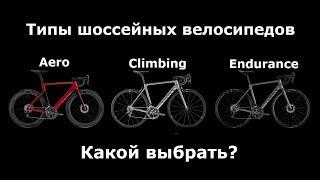 Шоссейный велосипед | Горный аэро или эндуренс | Какой выбрать