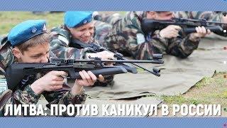 Скандальные каникулы литовцев в России   Балтия.Неделя   13.10.18