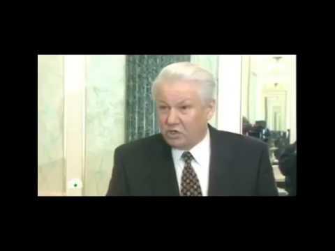 Признание Ельцина – Россия несуществующее государство