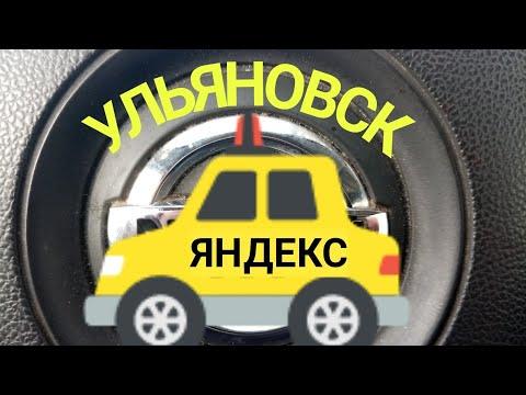 ТАКСИ Ульяновск смена 8 часов катаю Яндекс заработок