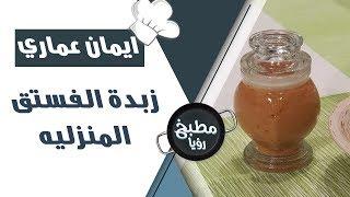 زبدة الفستق - ايمان عماري ورند الديسي