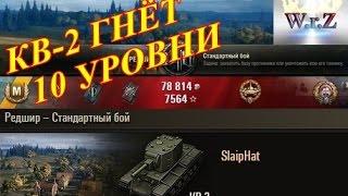 КВ-2  Нагибает 10 лвл!  World of Tanks