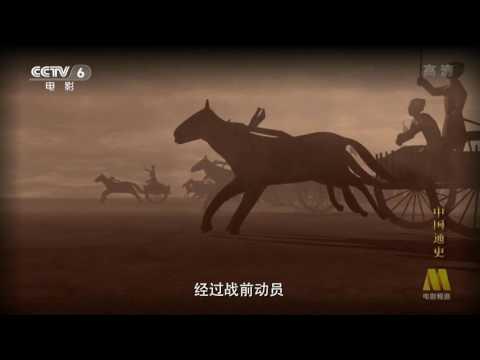 中国通史 General History of China E007 2013 HDTV 720p 殷商兴亡
