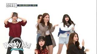 Download Video GFRIEND - 2X Speed Dance Random Play!!! [Weekly Idol Ep 322] MP3 3GP MP4