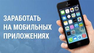 Как заработать на мобильных приложениях. Реальный заработок в интернете