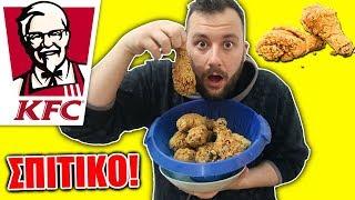 ΦΤΙΑΧΝΩ ΣΠΙΤΙΚΟ KFC ΚΟΤΟΠΟΥΛΟ ΜΟΝΟΣ ΜΟΥ!🔥 - Εύκολη Συνταγή KFC Τηγανιτό Κοτόπουλο