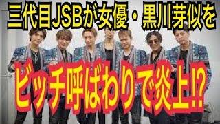 【三代目JSB】メンバーELLYが女優・黒川芽以をビッチ 呼ばわり!? 超最...