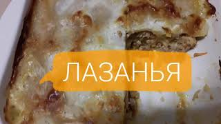 Пошаговый рецепт ЛАЗАНЬИ