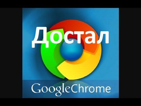 Браузер Google Chrome не видит интернет → исправляется просто