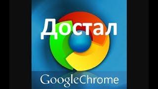 браузер Google Chrome не видит интернет  исправляется просто