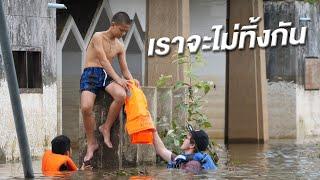 ช่วยเหลือพี่น้องชาวอุบลฯ น้ำท่วมหนัก!!