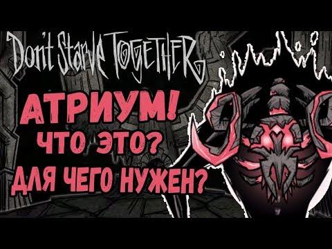 АТРИУМ! ЧТО ЭТО? КАК ПОПАСТЬ? ДЛЯ ЧЕГО? | Don't Starve Together