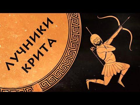 Лучники Древнего Крита