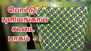 How to make Bindi / Tamarind basket- PART 1