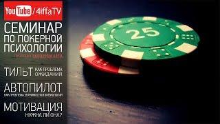 Чиффа про тильт, автопилот и мотивацию в покере