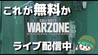 【CoDウォーゾーン】基本無料のバトロワをやっていきます!(PS4)【Call of Duty WARZONE】