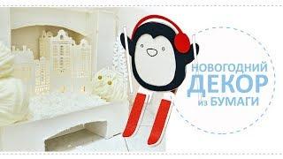 Новогодний декор из бумаги: пингвины, венки, елки, домики