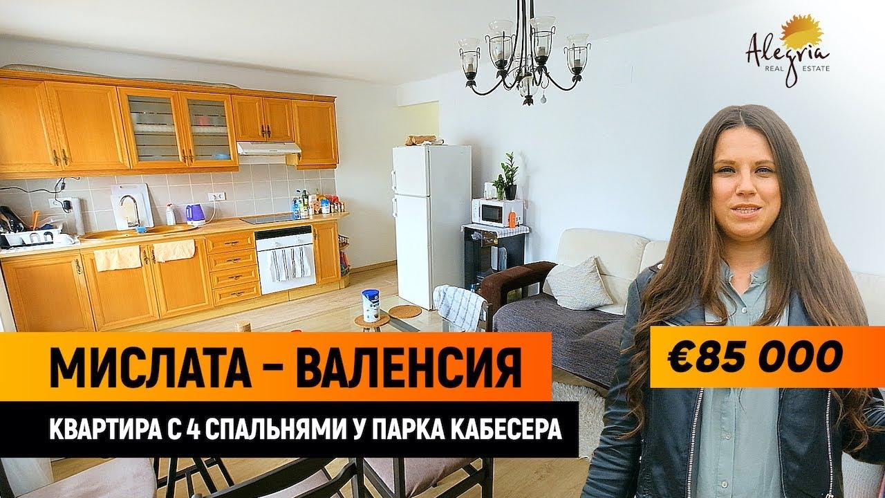 квартиры в валенсии недорого