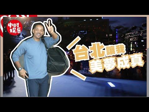 威爾史密斯甜讚台北是「夢想成真的地方」!