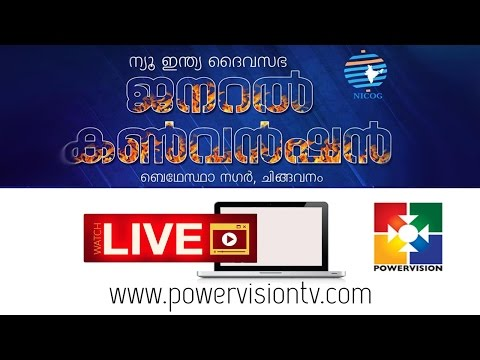 New India Church Of God  General Convention 2017 |Bethesda Nager| Chingavanam |Sunday Service | Live
