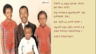 Ethiopia In History - The Time when Col. Mengistu H-Mariam went to Zimbabwe - DireTube