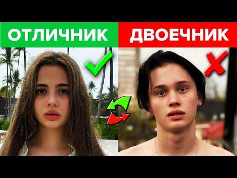 Как Тиктокеры Учились В Школе ? Валя Карнавал, Даня Милохин, Егор Шип