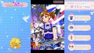 コメント:舞組ゆってぃーちゃんの春フェスステージムービーだよ! 曲名...