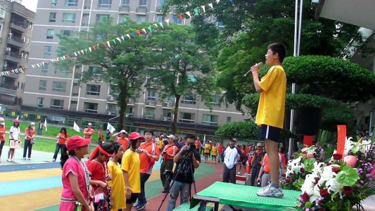 2012三峽國小112周年校慶運動會~運動員宣誓 - YouTube
