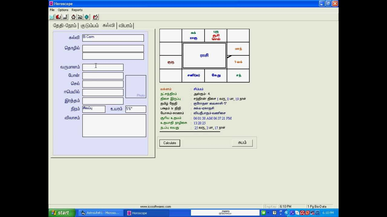 Features of LifeSign Mini Tamil Jothidam Software
