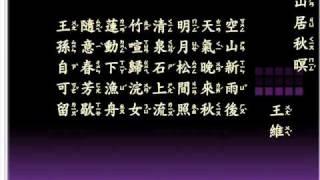 唐詩 五言律詩  12 山居秋瞙 Erin 朗誦+解釋