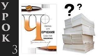 Какую бумагу выбрать для рисования (виды, свойства, рекомендации).