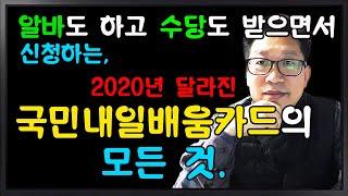 2020년 달라진 국민내일배움카드의 모든 것 핵심정리!…