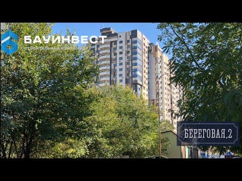 ЖК «Береговая 2» | Блог Андрей Артемов | НОВОСТРОЙКИ КРАСНОДАР