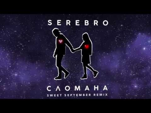 SEREBRO - СЛОМАНА | Sweet September Remix thumbnail