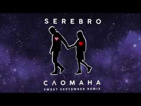 Клип SEREBRO - Сломана (Sweet September Remix)