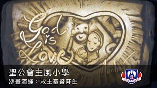 Publication Date: 2020-12-24 | Video Title: 聖公會主風小學「沙畫演繹:救主基督降生」