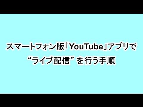 """スマートフォン版「YouTube」アプリで """"ライブ配信"""" を行う手順"""