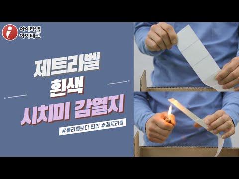 흰색 시치미 감열지 제품 소개